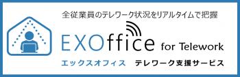 EXOffice_telework_20200302